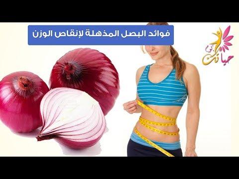 فوائد البصل لإنقاص الوزن|تخفيف الوزن|رجيم صحي|اسرع رجيم|وصفات تخسيس|تخسيس الوزن