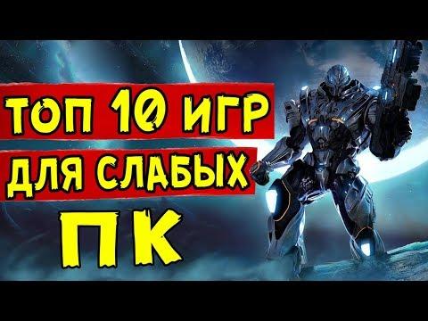 ТОП 10 ИГР ДЛЯ СЛАБЫХ ПК+(ССЫЛКА НА СКАЧИВАНИЕ )