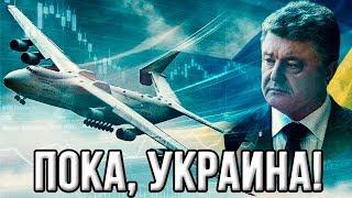 Когда Порошенко сбежит с Украины?