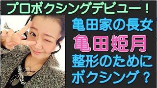【衝撃】整形の為に亀田家の長女・亀田姫月さん プロボクシングデビュー??? 亀田姫月 検索動画 21
