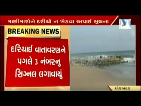 Porbandar: GMB imposed Signal no 3 due to Bad Weather, fishers alerted |