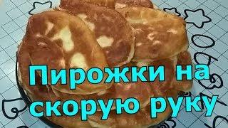 Пирожки на скорую руку