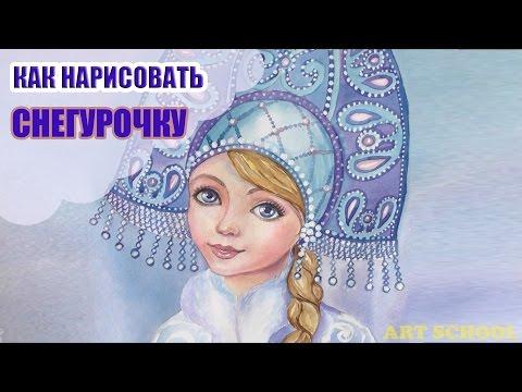 Уроки рисования. Как нарисовать Снегурочку How to Draw the Princess or Snow Queen