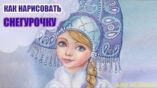 Уроки рисования. Как нарисовать Снегурочку How to Draw the Princess or Snow Queen(В этом уроке я покажу вам, как рисовать Снегурочку. Надеюсь, что этот урок будет полезен не только для новичк..., 2014-12-22T20:42:10.000Z)