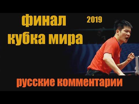 БИТВА В ФИНАЛЕ КУБКА МИРА 2019 по настольному теннису. НАСТОЛЬНЫЙ ТЕННИС ШИПОВИК