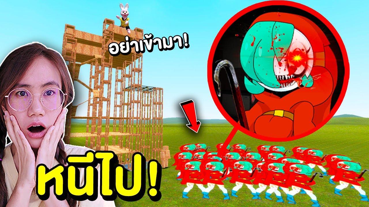 กองทัพชายเกิล Shygal vs บ้านของบันนี่ หนีไป !! | Mind&Nat