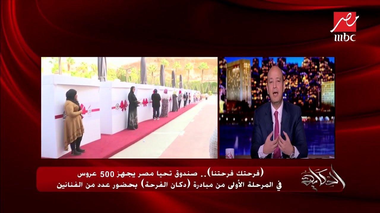 صندوق تحيا مصر يجهز 500 عروس في المرحلة الأولى من مبادرة (دكان الفرحة) بحضور عدد من الفنانين