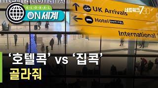 [ON 세계] '호텔 격리 의무화'‥변이…