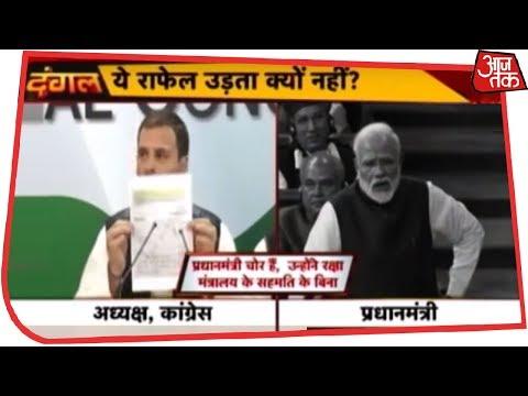 क्या Rafale मामले ने Modi सरकार की छवि बिगाड़ी? देखिए Dangal Rohit Sardana के साथ