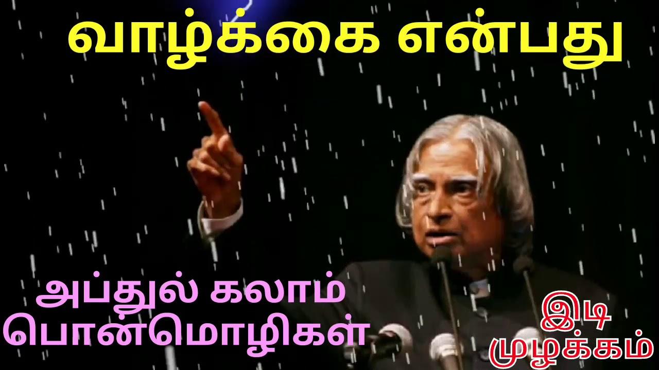 Abdul Kalam Birthday Whatsapp Status Abdul Kalam Quotes Whatsapp Status Youtube