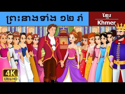ព្រះនាងទាំង ១២ រាំ - រឿងនិទានខ្មែរ - រឿងនិទាន - 4K UHD - Khmer Fairy Tales