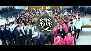 Publication Date: 2018-06-26 | Video Title: 變 | WYK Class of 2018 - Wah Ya