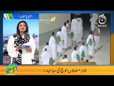 Hajj Ki Mubarakbad   Aaj Pakistan with Sidra Iqbal   19th July 2021   Aaj News   Part 1