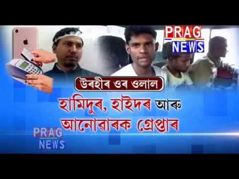 Assam News -Apple loot scam money in Assam Reason