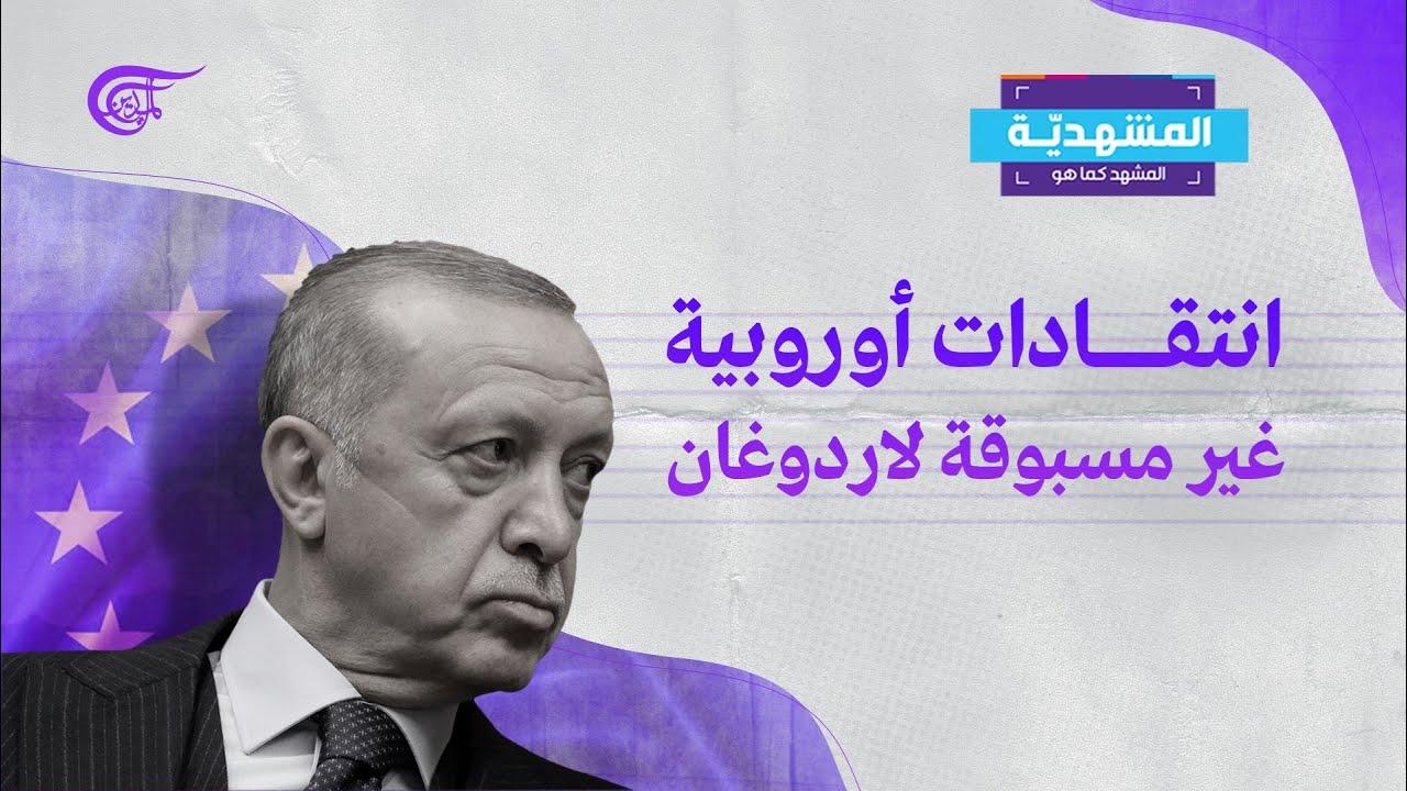 المشهديّة   تركيا وأوروبا.. علاقة الطريق المسدود؟   2021-10-20