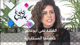 الفنانة لمى أبوغانم - خططها المستقبلية