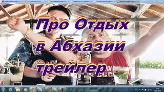 Про Отдых в Абхазии скоро продолжение, смотрите про Абхазию(Скоро будет видео продолжение про отдых в Абхазии, смотрите про отдых в Абхазии трейлер. Ссылка на видео:..., 2016-01-17T22:03:48.000Z)