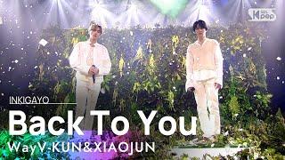WayV-KUN&XIAOJUN(웨이션브이-쿤&샤오쥔) - 这时烟火 (Back To You) @인기가요 inkigayo 20210620