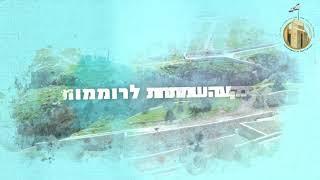 עקידת יצחק וגיא בן הנום- ההר והגיא- ירושמימה ישיבת הכותל, הרב גדי שלוין