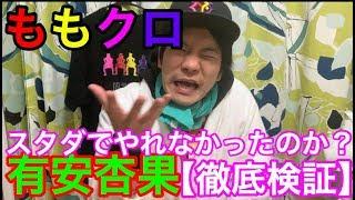今回の動画は有安杏果ちゃんの復活はスタダのままは無理だったの?につ...