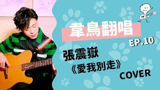 Download lagu 【韋禮安翻唱】張震嶽《愛我別走》(WeiBird Cover)