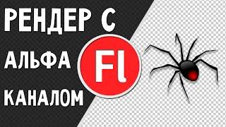 Как рендерить с прозрачным фоном в Adobe Flash Pro(Как рендерить с прозрачным фоном в Adobe Flash Pro/ Как сделать рендер с прозрачным фоном? Смотрим! Видео урок..., 2015-02-06T12:37:09.000Z)