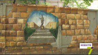 В Одессе стартует проект «Стрит Арт»(Теперь каждый сможет почувствовать себя художником и разрисовать стену одного из скверов на Фонтане. В..., 2016-07-29T18:29:09.000Z)