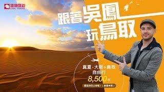 驚奇之旅立刻搜尋「跟著吳鳳玩鳥取」│三立新聞台