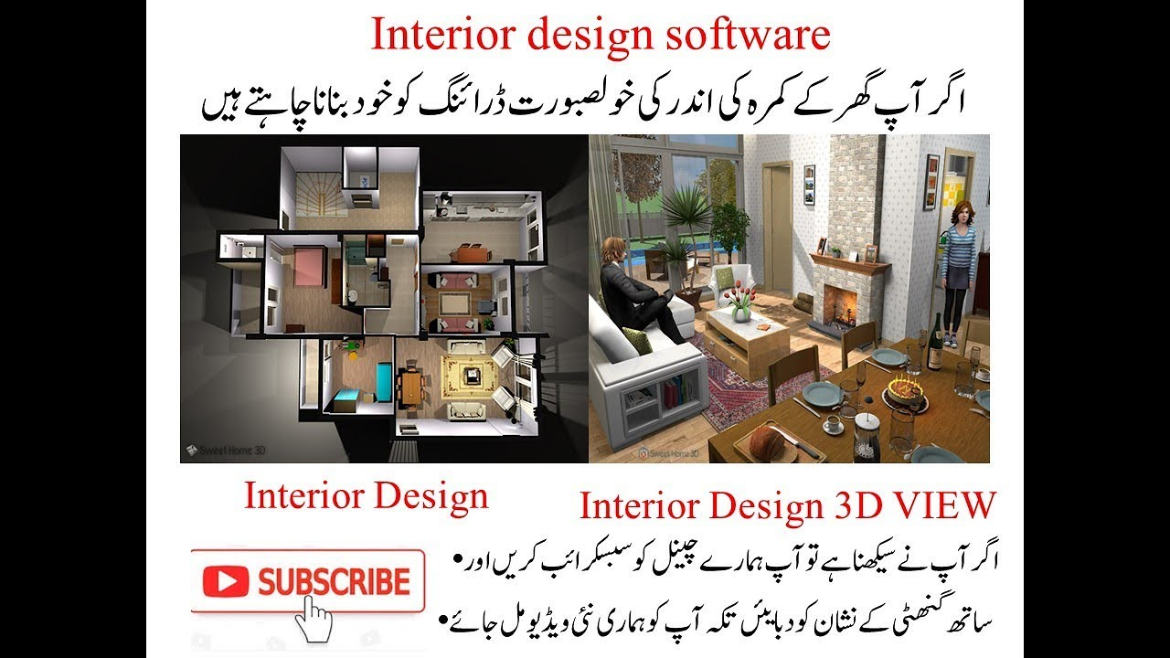 Sweet Home 3d Interior Design Class 1 Youtube