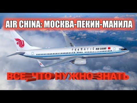 Летим на Филиппины с Air China. Москва - Пекин - Манила. Крутые
