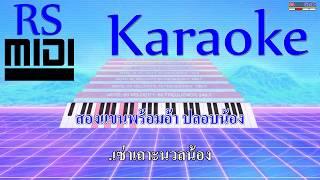 ขอเป็นตัวแทน : สนุ๊ก สิงห์มาตร อาร์ สยาม [ Karaoke คาราโอเกะ ]