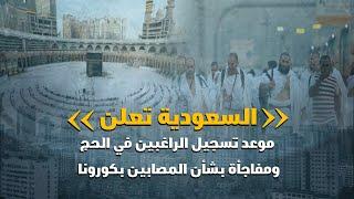 السعودية تعلن موعد تسجيل الراغبين في الحج.. ومفاجأة بشأن المصابين بكورونا