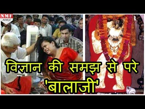 Science को चुनौती देता Mehandipur Balaji Temple ||