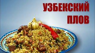 Как приготовить узбекский плов?