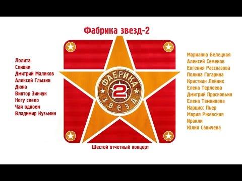 Фабрика звёзд-2 - Шестой отчетный концерт