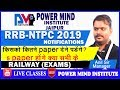 RRB NTPC RECRUITMENT 2019 FULL OFFICIAL NOTIFICATION।| 35277 बम्पर भर्ती!!