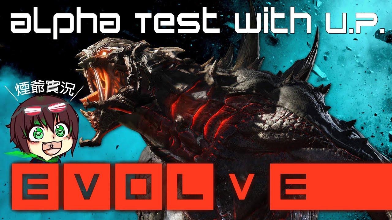 【煙爺實況臺】Evolve 惡靈進化 Alpha 測試【PC】feat.幼皮組 - YouTube