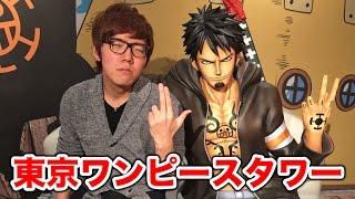 東京ワンピースタワー行ってきた!Tokyo One Piece Tower!