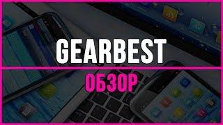 Партнерская программа Интернет-магазина Gearbest. Заработок в Интернете на Gearbest партнерке