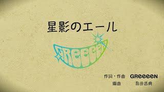 GReeeeN「星影のエール」リリックビデオ(コード譜つき)NHK 連続テレビ小説「エール」主題歌