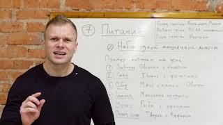 7. ПРАВИЛЬНОЕ ПИТАНИЕ. б) НАБОР СУХОЙ МАССЫ. Курс видео уроков