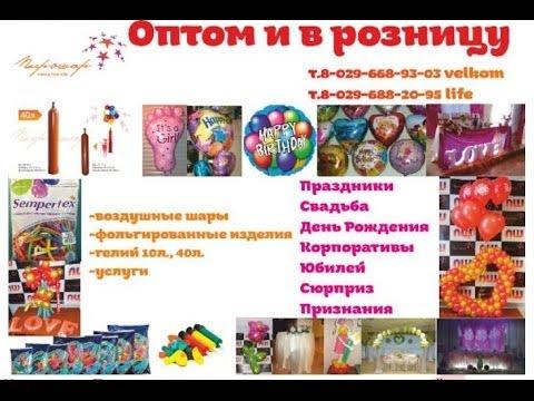 Воздушные шары оптом. Гелий и оборудование для надувания шаров. Карнавальная продукция и товары для праздника. Более 3500 товаров для оформления праздника.