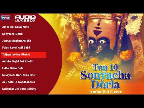 टॉप १० तुळजाभवानी अंबाबाई भक्तिगीते - सोनयाचा डोरला |  Amba Bai Geete By Chhagan Chougule