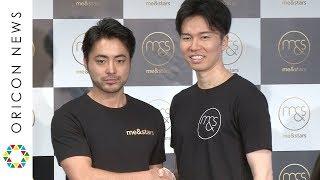 チャンネル登録:https://goo.gl/U4Waal 俳優の山田孝之(33)が、ITサ...
