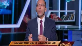 على هوى مصر - الطب الشرعي ينتهي من تقرير الصفة التسريحية ل  مجدي مكين خلال 3 أيام