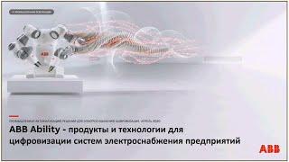 ABB Ability™ – продукты и технологии для цифровизации систем электроснабжения предприятий