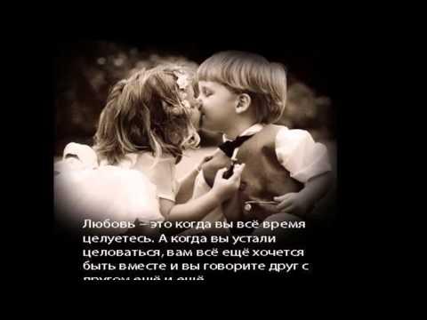 Почитай... Подумай... Хорошие статусы о любви!!!