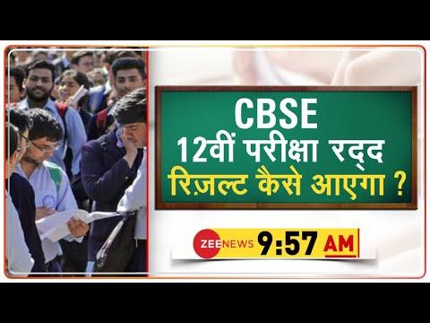 LIVE - CBSE 12वीं परीक्षा रद्द, सही या गलत? | CBSE 12th Board Exams 2021 | CISCE Examination Result