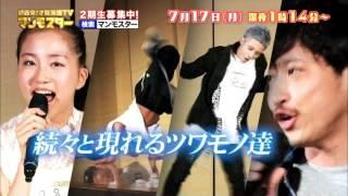 7月17日『関西発!才能発掘TVマンモスター』