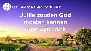 Christelijke muziek 'Jullie zouden God moeten kennen door Zijn werk'  Officiële muziek video